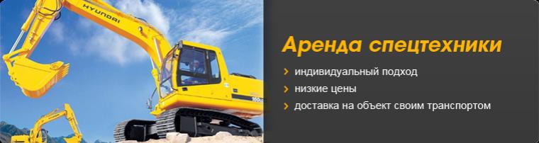 аренда спецтехники в Минске и по Беларуси
